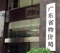 康雅施工案例—广东省物价局