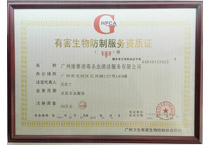 甲级有害生物防制服务资质证