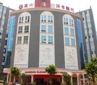 康雅施工案例—广州伊丽莎白妇产医院
