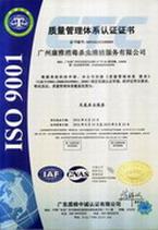 康雅ISO质量管理体系认证证书