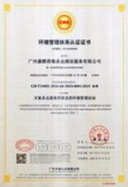康雅环境体系管理认证证书