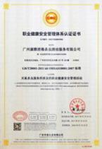 康雅职业健康安全管理体系认证证书