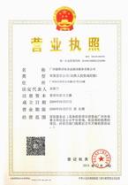 康雅企业法人营业执照