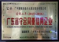 康雅获得2015-2016年年度守合同重信用牌匾