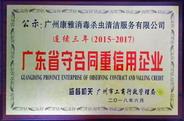 康雅2015-2017年年度守合同重信用牌匾