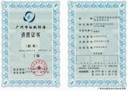 白蚁防治资质证书