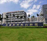 康雅施工案例—华南新材料创新园