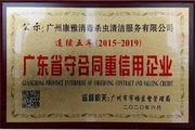 康雅2015-2019年年度守合同重信用牌匾